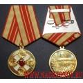 Медаль За благотворительность и милосердие