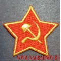 Нашивка Звезда СССР