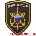 Шеврон Морских воинских частей войск Росгвардии
