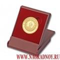 Медаль в футляре Первокласснику