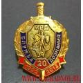 Нагрудный знак 20 лет Службе дознания МВД РФ