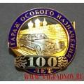 Нагрудный знак 100 лет Гаражу особого назначения