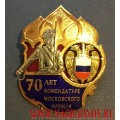 Нагрудный знак 70 лет Комендатуре московского кремля
