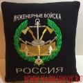 Подушка Россия Инженерные войска
