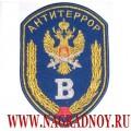 Нарукавный знак сотрудников Управления В ЦСН ФСБ для пардной формы