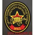 Шеврон Центр профессиональной подготовки спецподразделений МВД