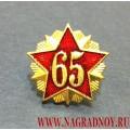 Фрачный значок 65 лет Победы в ВОВ
