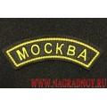 Нашивка на рукав Москва с липучкой