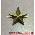 Звезда 13 мм полевая