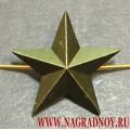 Звезда 20 мм полевая