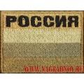 Нашивка Флаг России для камуфляжа Пустыня