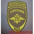 Нарукавный знак принадлежности к Министерству внутренних дел России