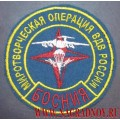 Шеврон Миротворческая операция ВДВ России в Боснии