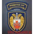 Комплект нашивок Президентский полк