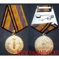 Медаль 100 лет Штурманской службе ВВС России