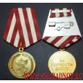 Медаль ГФС России За верность долгу