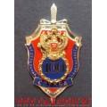 Нагрудный знак 100 лет ФСБ России