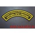 Нашивка на рукав Государственная противопожарная служба МЧС России