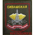 Шеврон 59 Сивашская Краснознаменная бригада управления ЦВО приказ 300