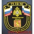 Шеврон ГУ ГО ЧС Владимирской области