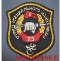 Нарукавный знак военнослужащих 23 ОСН ВВ МВД РФ