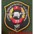 Шеврон 23 Отряда специального назначения ВВ МВД с липучкой
