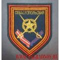Шеврон Севастопольского полка Таманской дивизии парадный