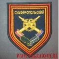 Шеврон Симферопольского полка Таманской дивизии