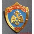 Фрачный значок 20 лет МЧС России