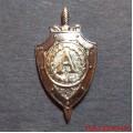 Миниатюрный значок с эмблемой ГСН Альфа