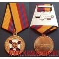 Медаль Министерства обороны За трудовую доблесть