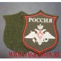Шеврон для офисной формы с эмблемой Министерства обороны России
