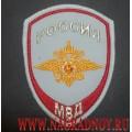 Нашивка Внутренняя служба МВД для повседневной рубашки