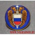 Значок с эмблемой ФСО РФ