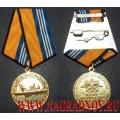 Медаль Министерства обороны За службу в надводных силах