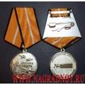 Медаль МО РФ За боевые отличия