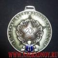 Медаль 2 место Чемпионат Вооруженных сил СССР