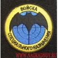 Нашивка Войска специального назначения с липучкой