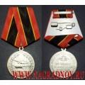 Медаль Министерства обороны России За службу в танковых войсках