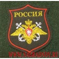 Шеврон береговых частей ВМФ России с липучкой