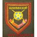 Шеврон 15-го мотострелкового Шавлинского полка приказ 300