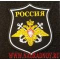 Шеврон ВМФ России с пришитой липучкой