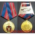 Медаль 95 лет Службе тыла МВД России