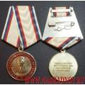 Медаль МВД России За милосердие Даша Севастопольская