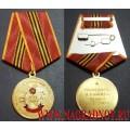 Медаль ВВ МВД За службу в спецназе