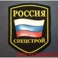 Нашивка на рукав Россия Спецстрой