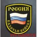 Шеврон Россия Казачьи войска