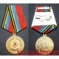 Медаль Кемеровское высшее военное командное училище связи