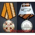 Медаль За заслуги в ядерном обеспечении