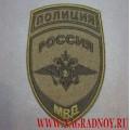 Нашивка на рукав полиция МВД для камуфляжа Мультикам